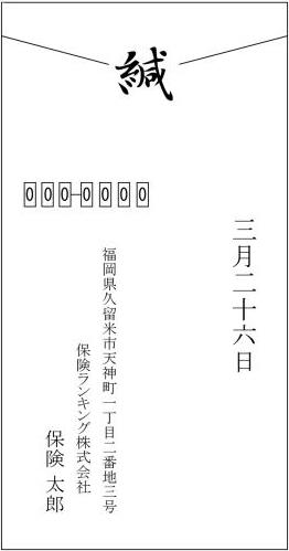 封筒の署名(裏)