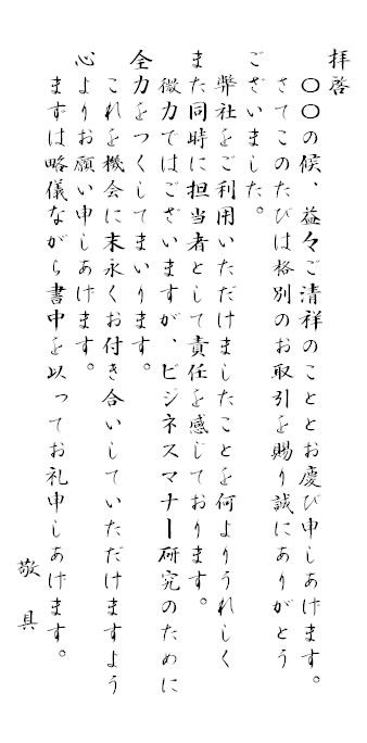 手紙の書き方サンプル