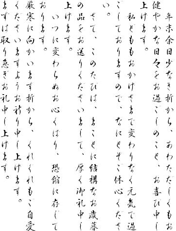 お歳暮のお礼状文例/例文